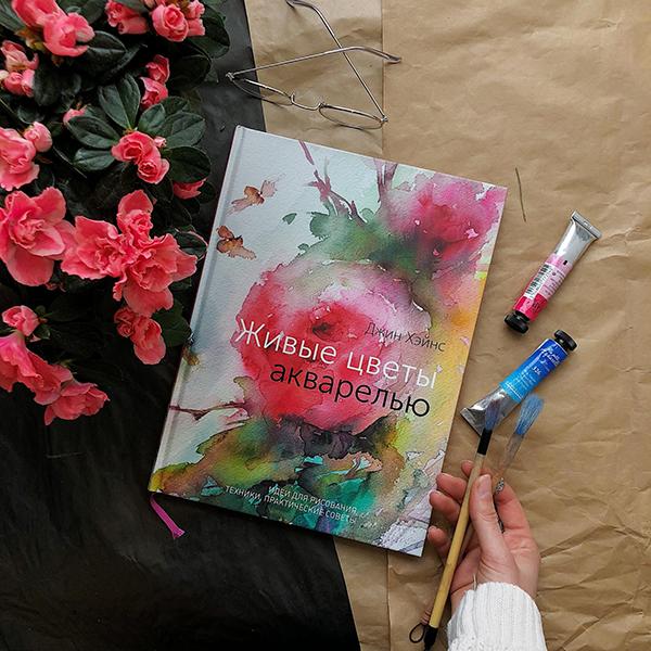 Эта книга поможет отточить мастерство и создать целый сад акварельных цветов.
