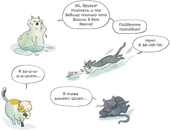 Безумно прекрасные котики! Их можно считать полноправными героями книги
