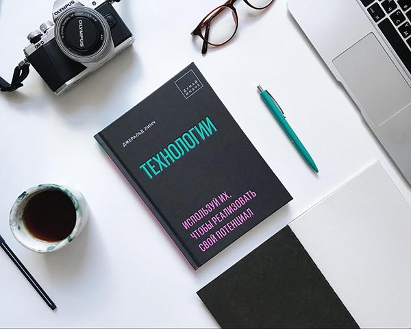Стоит узнать технологии сегодня, чтобы подготовиться к завтра.