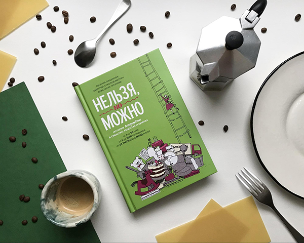 Атмосфера, бренд, корпоративная культура, «шишки» и выводы — всё в этой книге. Читайте и берите лучшее.