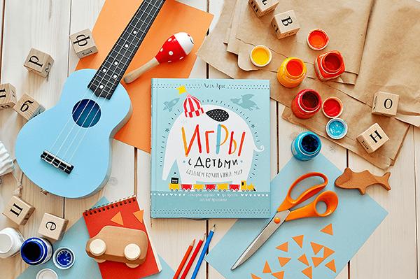 Много интересных идей для занятий с ребенком можно почерпнуть из книги «Игры с детьми».