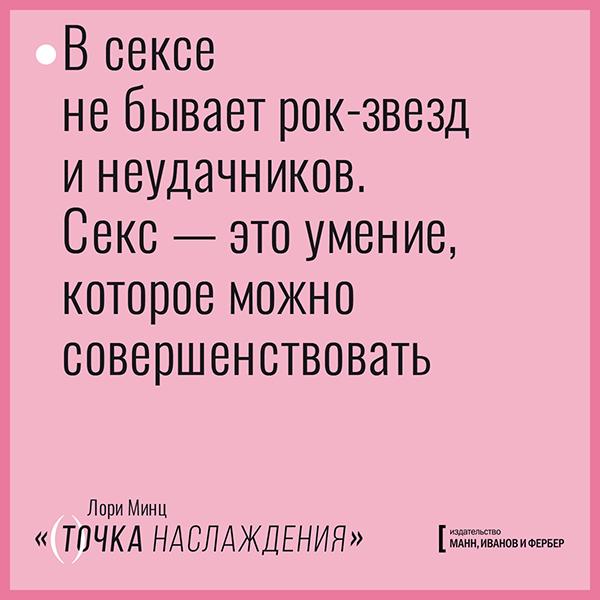 «Один из ключей к отличному сексу — способность говорить о нем. И, честное слово, научиться говорить легче, чем читать мысли».