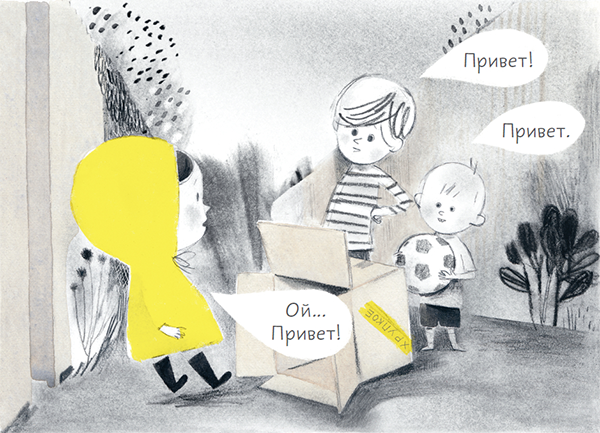 Книга рассказывает о бескрайней фантазии детей, добре, сострадании, бескорыстной помощи, а еще о дружбе.