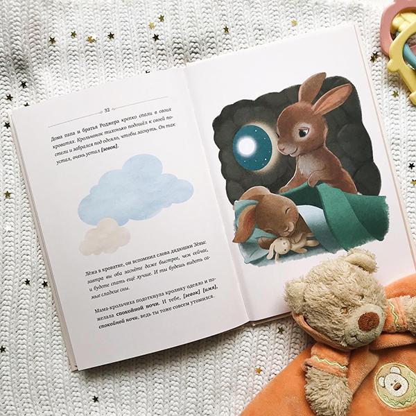 Первой в свет вышла книга «Кролик, который хочет уснуть».