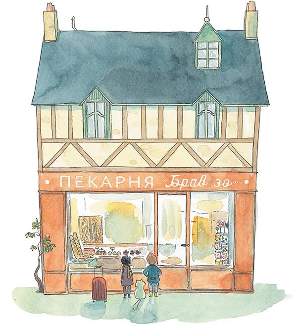 Неожиданно девушка получает наследство от отца — семейную пекарню в крошечном французском городке Клерви.