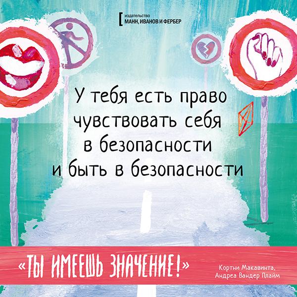 Книга поможет понять, какие виды травли бывают, с чем нельзя мириться и что делать, если унижают тебя или одноклассницу.