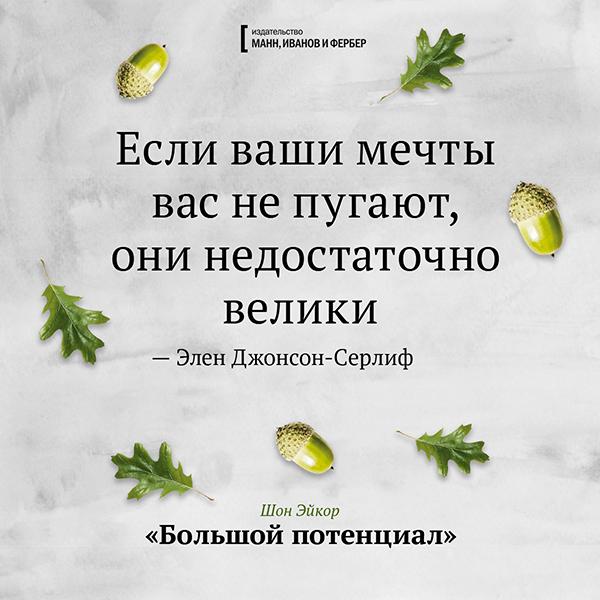 Если ваши мечты, вас не пугают, они недостаточно велики