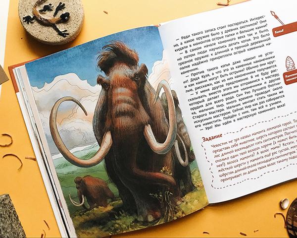 Маленький читатель незаметно погружается в атмосферу книги и как будто наблюдает за жизнью людей в каменном веке.