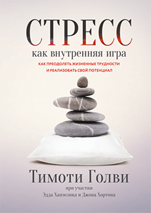 https://www.mann-ivanov-ferber.ru/books/stress-kak-vnutrennyaya-igra/