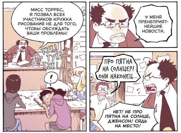Как создать комикс
