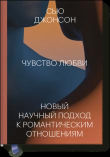 Выбор читателей: глава из книги «Чувство любви»
