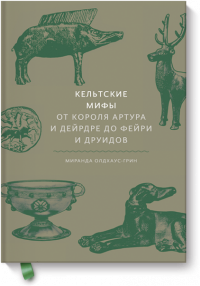 Выбор читателей: глава из книги «Кельтские мифы»