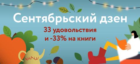 Сентябрь как дзен | Блог издательства «Манн, Иванов и Фербер»